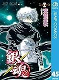 銀魂 モノクロ版 45 (ジャンプコミックスDIGITAL)
