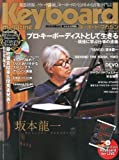 Keyboard magazine (キーボード マガジン) 2011年 01月号 WINTER (CD付き)[雑誌]