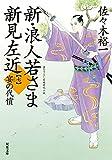 新・浪人若さま 新見左近【七】-宴の代償 (双葉文庫)