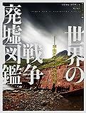 [フォトミュージアム]世界の戦争廃墟図鑑:平和のための歴史遺産