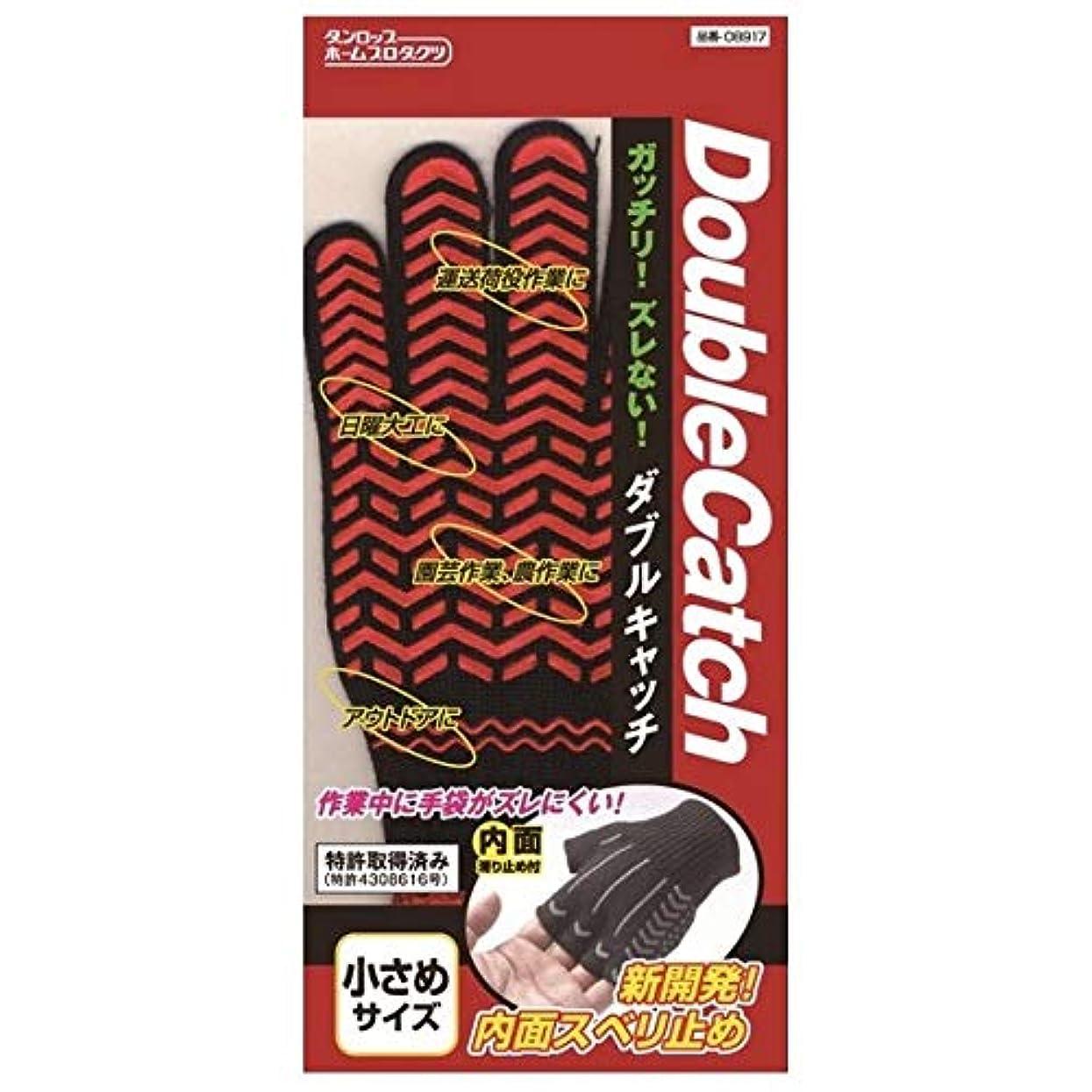 ねばねば独立した小人ダンロップ ダブルキャッチ 手袋 小さめサイズ レッド 10双×12袋(120双)