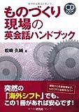 ものづくり現場の英会話ハンドブック (CD Book)