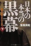 日本の本当の黒幕 下巻 帝国の秘密とテロルの嵐 画像