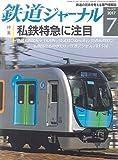 鉄道ジャーナル 2017年 07 月号 [雑誌]