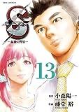 Sエス―最後の警官―(13) (ビッグコミックス)