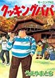 クッキングパパ(99) (モーニング KC)