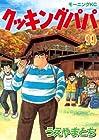 クッキングパパ 第99巻