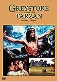 グレイストーク -類人猿の王者- ターザンの伝説[DVD]
