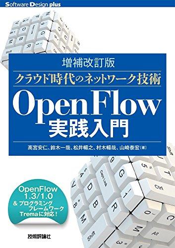 [増補改訂版]クラウド時代のネットワーク技術 OpenFlow実践入門 (Software Design plus)の詳細を見る
