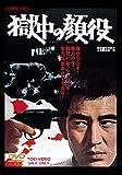 獄中の顔役[DVD]