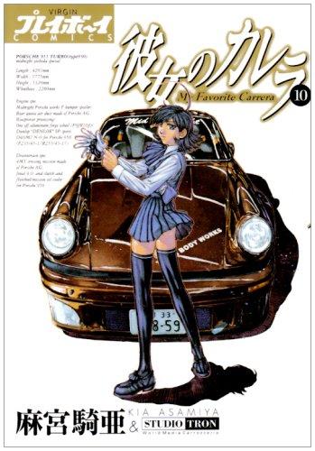 彼女のカレラ 10 (プレイボーイコミックス)の詳細を見る