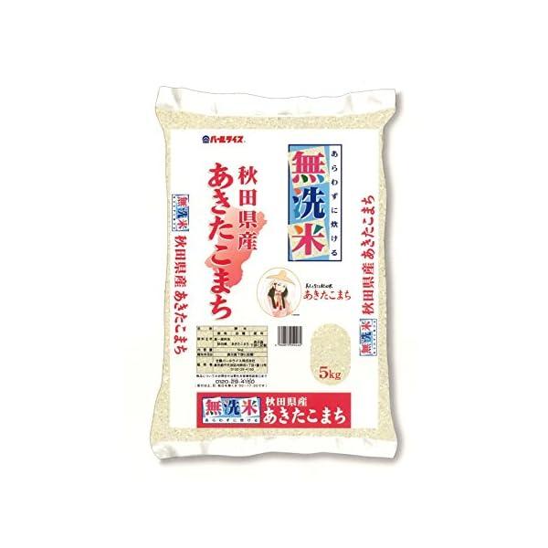 【精米】秋田県産 無洗米 あきたこまちの紹介画像4