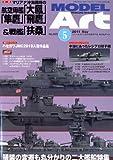MODEL Art (モデル アート) 2011年 05月号 [雑誌]