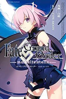 [白峰, TYPE-MOON]のFate/Grand Order -mortalis:stella-: 1 (ZERO-SUMコミックス)
