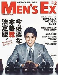 MEN'S EX (メンズ・イーエックス) 2018年 2月号 [雑誌]