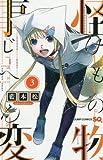 怪物事変 3 (ジャンプコミックス)