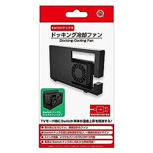 (Switchドック用) ドッキング冷却ファン - Switch