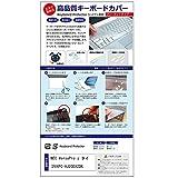 メディアカバーマーケット NEC VersaPro J タイプVX PC-VJ20EXZDK[15.6インチ(1366x768)]機種用 【シリコンキーボードカバー フリーカットタイプ】