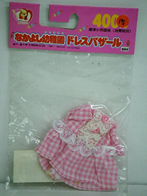 リカちゃん なかよし幼稚園ドレスバザール ND-23