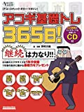アコギ基礎トレ365日!  (CD付き) (アコースティック・ギター・マガジン) 画像