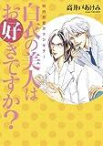白衣の美人はお好きですか?  ─ 校内恋愛カウンセラー (2) (ディアプラス・コミックス)
