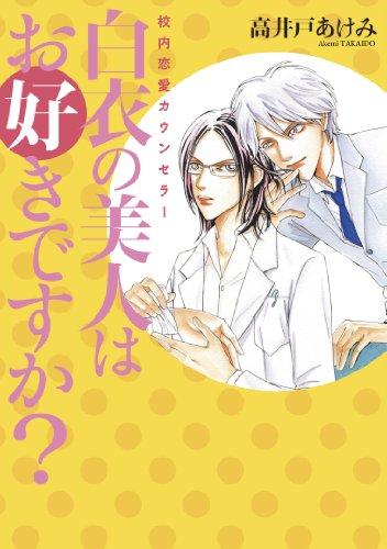 白衣の美人はお好きですか? ─ 校内恋愛カウンセラー (2) (ディアプラス・コミックス)の詳細を見る