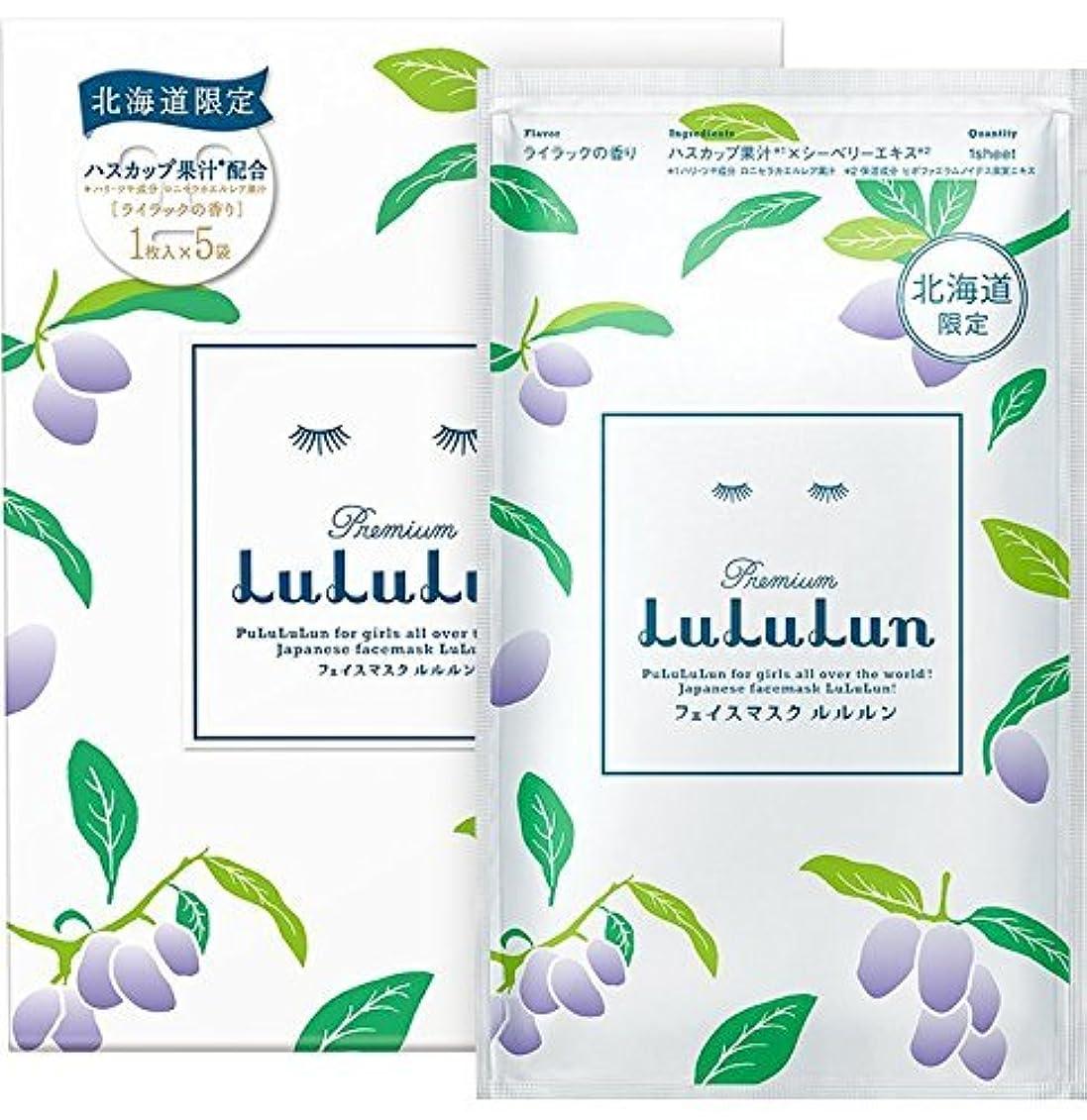 アクセスちょっと待ってルーキー北海道のプレミアムルルルン(ライラックの香り)1枚入 × 5袋