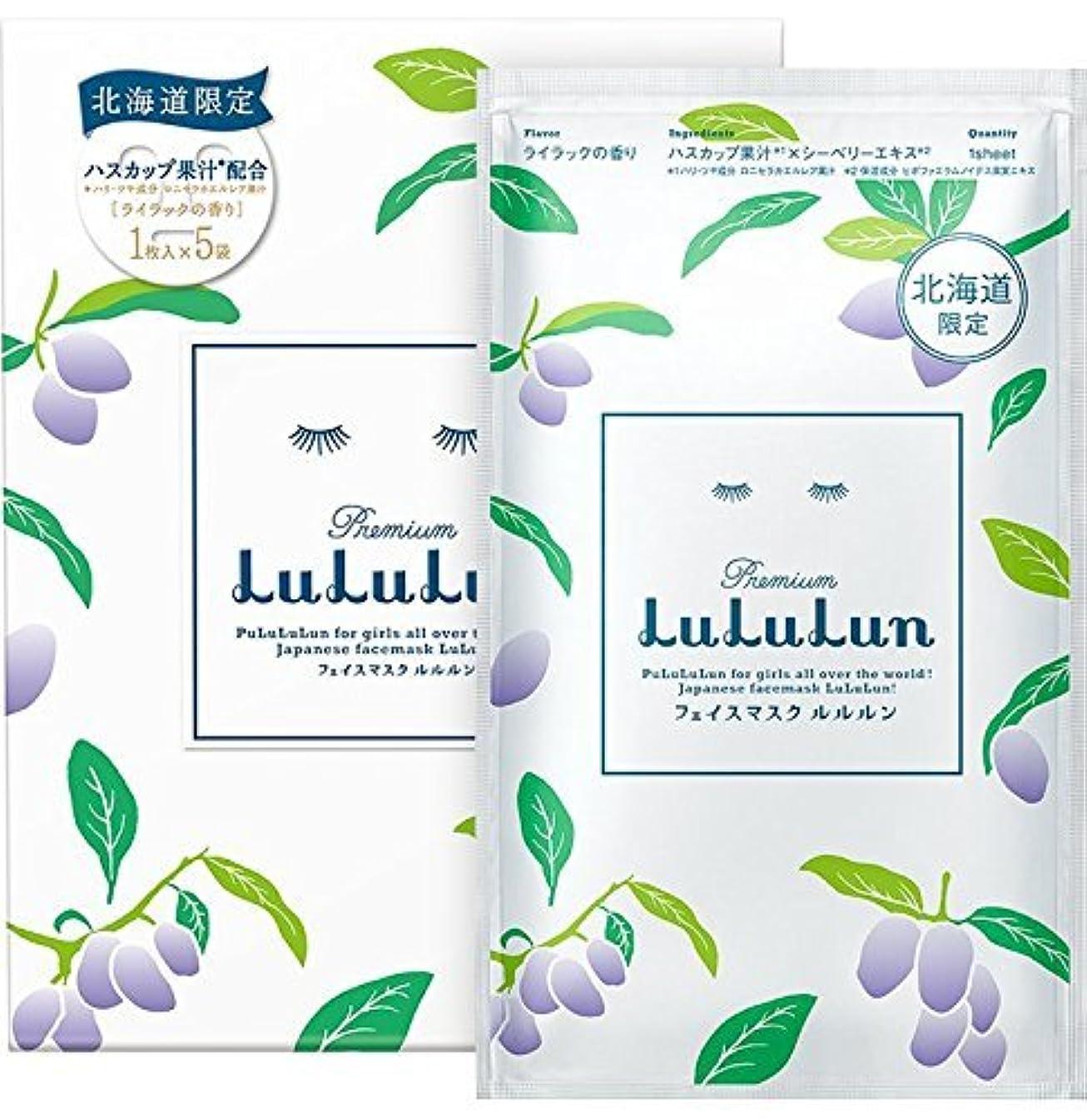 平和な驚き何故なの北海道のプレミアムルルルン(ライラックの香り)1枚入 × 5袋