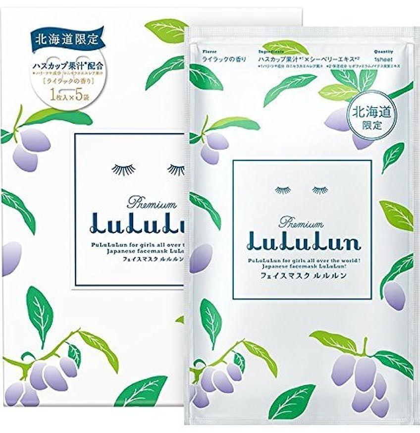 資料なぜなら孤児北海道のプレミアムルルルン(ライラックの香り)1枚入 × 5袋