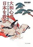大和心が日本を救う―おもてなしの心こそ防災の原点