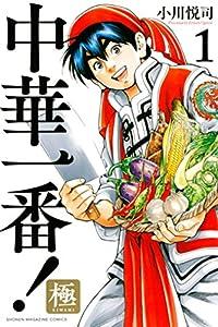 中華一番!極(1) (マガジンポケットコミックス)