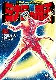ミナミの帝王 コミック 1-153巻セット