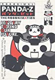 パンダーゼット THE ROBONIMATION 5 [DVD]