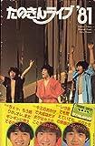 たのきんライブ′81 (1981年) -
