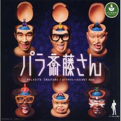 RoomClip商品情報 - カプセル パラ斎藤さん シークレット含む全7種セット