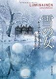 雪の女 (創元推理文庫) 画像