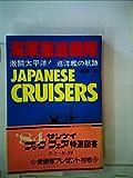 海軍重巡戦隊―激闘太平洋! 巡洋艦の航跡 (1982年) (第二次世界大戦ブックス〈92〉)