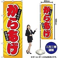 のぼり旗 からあげ YN-1235(受注生産) [並行輸入品]
