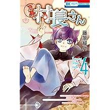 【急募】村長さん 4 (花とゆめコミックス)