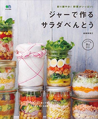 彩り鮮やか!野菜がいっぱい!ジャーで作るサラダべんとう[雑誌] ei cooking