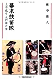 幕末鼓笛隊‐土着化する西洋音楽 (阪大リーブル037)