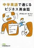 中学英語で通じる ビジネス英会話 (日経ビジネス人文庫)