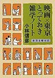 映画×東京とっておき雑学ノート 本音を申せば
