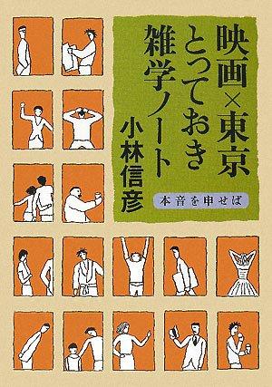 映画×東京とっておき雑学ノート―本音を申せばの詳細を見る