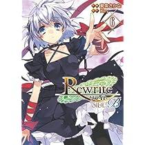 Rewrite:SIDE-B (6) (電撃コミックス)