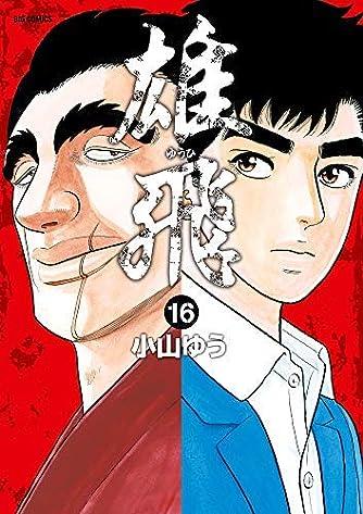 雄飛 コミック 全16巻セット