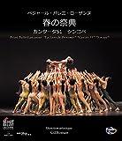 ベジャール・バレエ・ローザンヌ 春の祭典/カンタータ51/シンコぺ [Blu-ray]