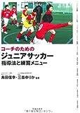 コーチのためのジュニアサッカー 指導法と練習メニュー (池田書店のスポーツ練習メニューシリーズ)