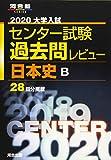大学入試センター試験過去問レビュー日本史B 2020 (河合塾シリーズ) 画像