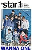 @ star1(アットスタイル)4月号(2018)表紙:WANNA ONE【5点構成】本册+記事翻訳+ WANNA ONEポスター+ WANNA ONEはがき2枚/韓国版